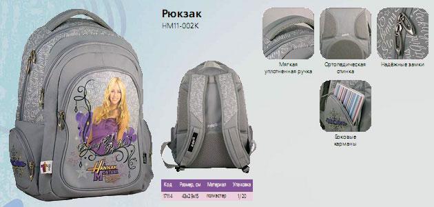 HM11-002K Рюкзак Hannah Montana 002.