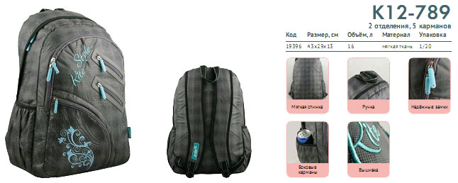 K12-789 Рюкзак Kite Beauty 789