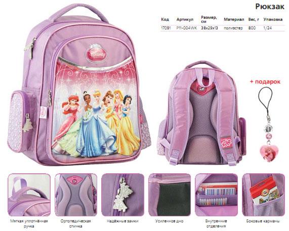 P11-004wk рюкзак princess 004 read cgi board как заработать рюкзак 5 0 1 112